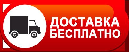 http://zavodilla.ru/images/upload/dostavka%20(1).png